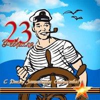 Морская открытка с 23 февраля