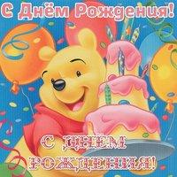 Мультяшная открытка с днем рождения