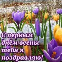 Начало весны март картинка