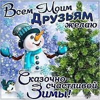 Начало зимы открытка
