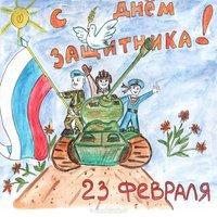 Нарисованная открытка на 23 февраля детьми