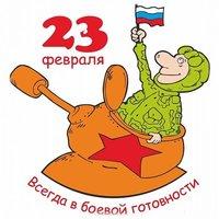 Нарисованная открытка на 23 февраля