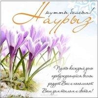 Навруз открытка поздравление