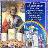 Николай Чудотворец открытка поздравление