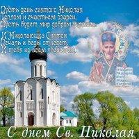 Николай Угодник открытка
