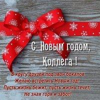Новый год поздравления коллегам открытка
