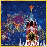 Новогодний кремль открытка