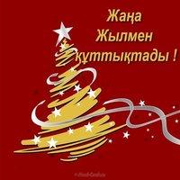 Новогодняя открытка алматы
