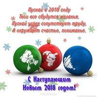 Новогодняя открытка год собаки поздравление