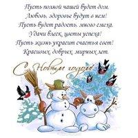Новогодняя открытка с снеговиком