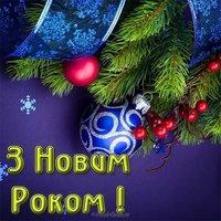 Новогодняя открытка украины