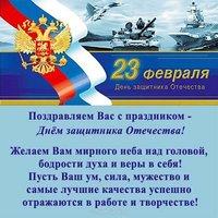 Официальная открытка с днем защитника отечества