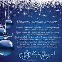 Официальное поздравление новый год открытка