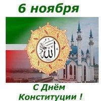 Официальное поздравление с днем конституции республики Татарстан