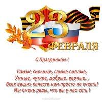 Оригинальная открытка к дню защитника отечества