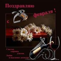 Оригинальная открытка на 23 февраля