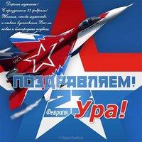 Оригинальная открытка поздравление с 23 февраля