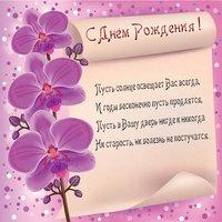 Оригинальная открытка поздравление с днем рождения женщине