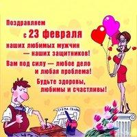 Оригинальная открытка с 23 февраля мужчинам коллегам