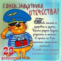 Оригинальная поздравительная открытка с 23 февраля