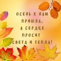 Осень к нам пришла