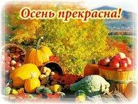 Осень прекрасна