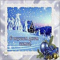 Открытка 1 декабря первый день зимы