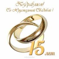 Открытка 15 лет свадьбы поздравление открытка