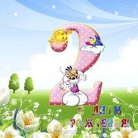 Открытка 2 года день рождения