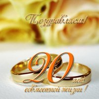 Открытка 20 лет совместной жизни