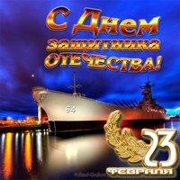 Открытка 23 февраля корабли