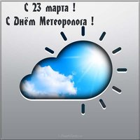 Открытка 23 марта день метеоролога