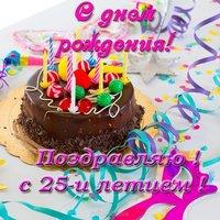Открытка 25 лет день рождения