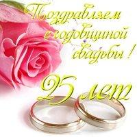 Открытка 25 лет свадьбы