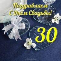 Открытка 30 лет свадьбы