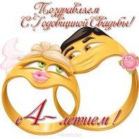 Открытка 4 года со дня свадьбы