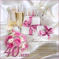 Открытка 40 лет свадьбы поздравление