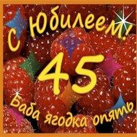 Открытка 45 лет баба ягодка опять