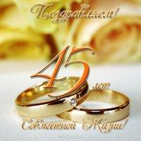 Открытка 45 лет совместной жизни