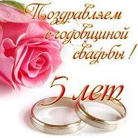 Открытка 5 лет свадьбы