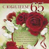 Открытка 65 лет женщине