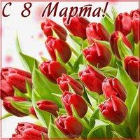Открытка 8 марта фото для женщины
