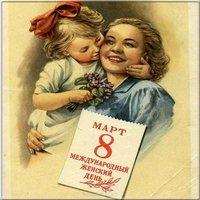 Открытка 8 марта советская открытка фото