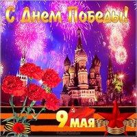 Открытка 9 мая День Победы