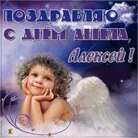 Открытка Алексею на именины и день ангела