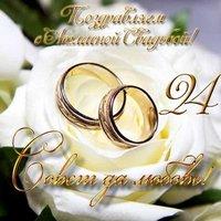 Открытка атласная свадьба