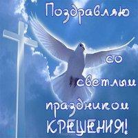 Открытка бесплатная на крещение господне