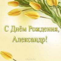 Открытка бесплатная с днем рождения Александр