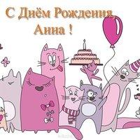 Открытка бесплатная с днем рождения Анна