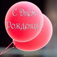 Открытка бесплатная с днем рождения мужчине с шариками
